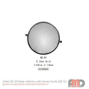 Jinbei QZ-50 Radar reflector with Honey Comb (QZ-51)