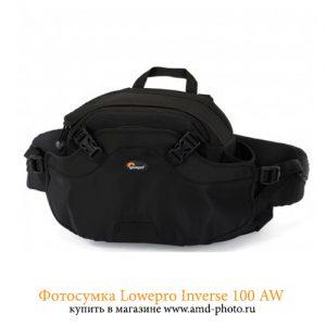 Фотосумка Lowepro Inverse 100 AW купить в Москве