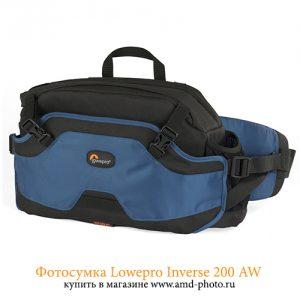 Фотосумка Lowepro Inverse 200 AW купить в Москве