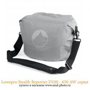Фотосумка Lowepro Stealth Reporter D200 AW купить в Москве