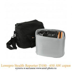 Фотосумка Lowepro Stealth Reporter D300 AW купить в Москве
