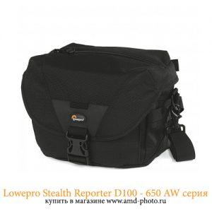 Фотосумка Lowepro Stealth Reporter D400 AW купить в Москве