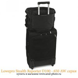 Фотосумка Lowepro Stealth Reporter D550 AW купить в Москве