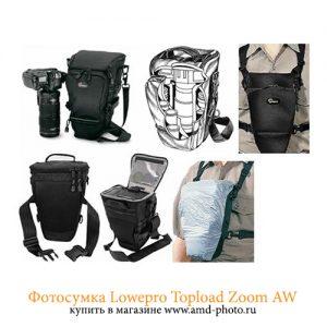 Фотосумка Lowepro Topload Zoom AW купить в Москве