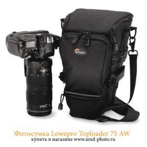 Фотосумка Lowepro Toploader 75 AW купить в Москве