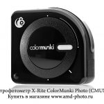 Спектрофотометр X-Rite ColorMunki Photo (CMUNPH)
