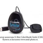 Калибратор монитора X-Rite ColorMunki Smile (CMUNSML)
