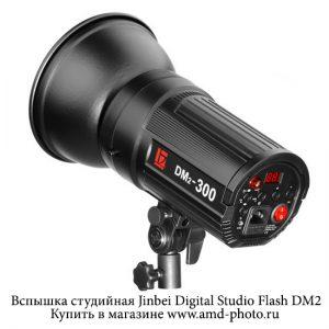 Вспышка студийная Jinbei Digital Studio Flash DM2 серия