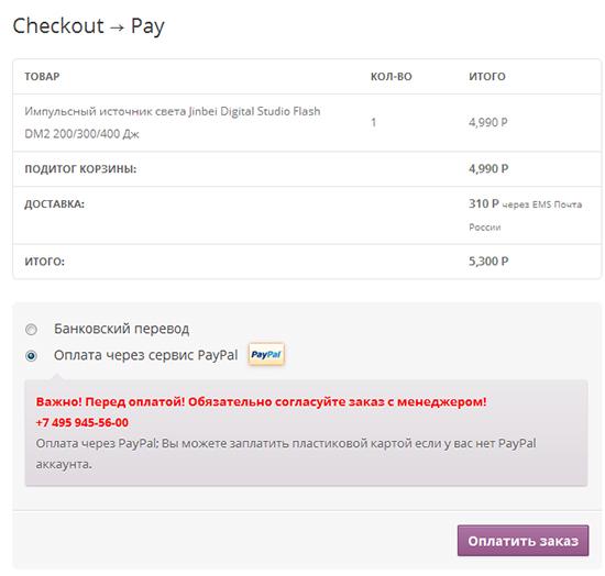 Оплата через сервис PayPal