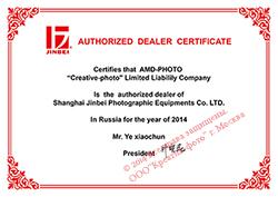 Компания АМД-ФОТО - Авторизованный дилер продукции Jinbei в России