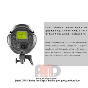 Jinbei DPsIII-Series Pro Digital Studio 300/400/500/600/800