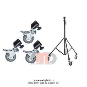 Колеса Jinbei JB011-036 22 Caster Kit