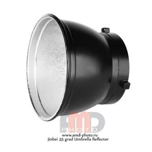 Рефлектор Jinbei 35 grad Umbrella Reflector