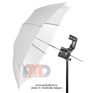 Держатель вспышки и зонта Jinbei A-1 Umbrella Adapter