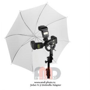 Держатель вспышки и зонта Jinbei A-3 Umbrella Adapter