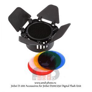 Набор аксессуаров Jinbei D-200 Accessoires для приборов D200/250