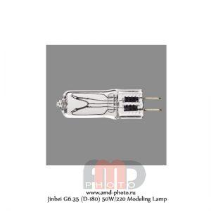 Галогенная лампа Jinbei G6.35 (D-180) 50W/220 Modeling Lamp