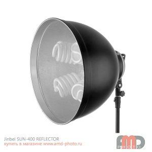 Рефлектор Jinbei SUN-400 Reflector