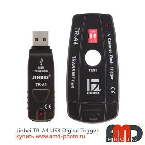 Радиосинхронизатор Jinbei TR-A4 USB Digital Trigger