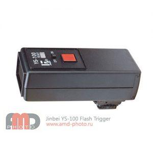 ИК-пускатель Jinbei YS-100 Flash Trigger