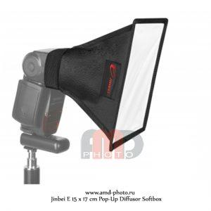 Софтбокс для накамерной вспышки Jinbei E 15 x 17 cm Pop-Up Diffusor Softbox