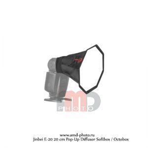 Софтбокс для накамерной вспышки Jinbei E-20 20 cm Pop-Up Diffusor Softbox / Octobox