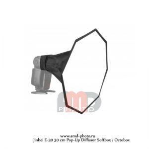 Софтбокс для накамерной вспышки Jinbei E-30 30 cm Pop-Up Diffusor Softbox / Octobox