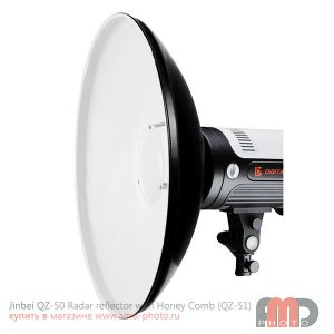 Jinbei QZ-50 Radar reflector with Honey Comb (QZ-51)