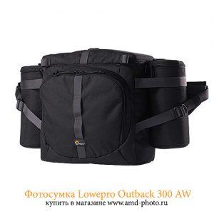 Фотосумка Lowepro Outback 300 AW купить в Москве