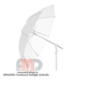 Фотозонт на просвет MINGXING Translucent Softlight Umbrella